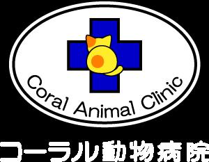コーラル動物病院